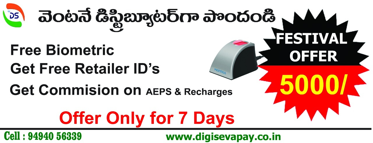 Distributor Offer in Digi Seva Pay Customer Services Point