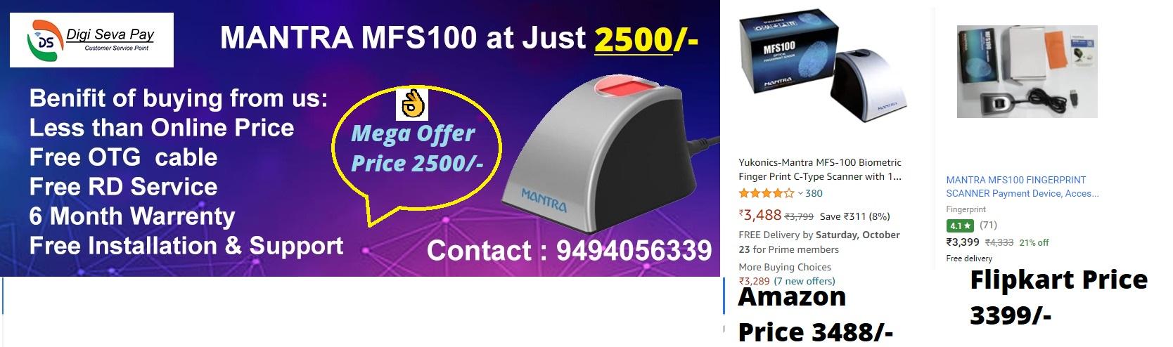 Mantra Biometric Offer Price